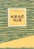 【水野利彦】PASSION �U〜黄昏の街へ〜