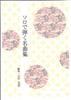 【大平光美】ソロで弾く名曲集 No.11 雪の華・朧月夜〜祈り