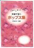 【佐藤義久編曲】お箏で弾く「ポップス集」No.2 (ハ長調)