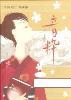 【片桐朋子】音粋 No.19 蕾(コブクロ)