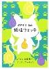 【渡辺泰子】妖怪ウォッチ