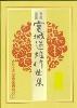【宮城道雄作品集】筝曲楽譜 水の変態(替手付)