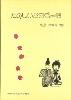 【坂本 勉】たのしいメロディー集 No.2(雲井調子編)