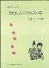 【坂本 勉】三絃によるたのしいメロディー集 No.1 二上り編