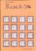 【栗林秀明】箏によるフォーク集 No.16 岬めぐり