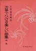 【古屋富蔵】 お箏でひける楽しい曲集 第6集