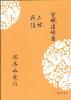 【三絃楽譜】三絃小曲集