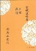 【三絃楽譜】唐砧