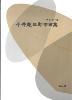 *訳あり*【平井康三郎】第15編 箏と尺八のための 二重奏曲集
